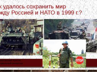 Как удалось сохранить мир между Россией и НАТО в 1999 г.? Приштинский бросок.