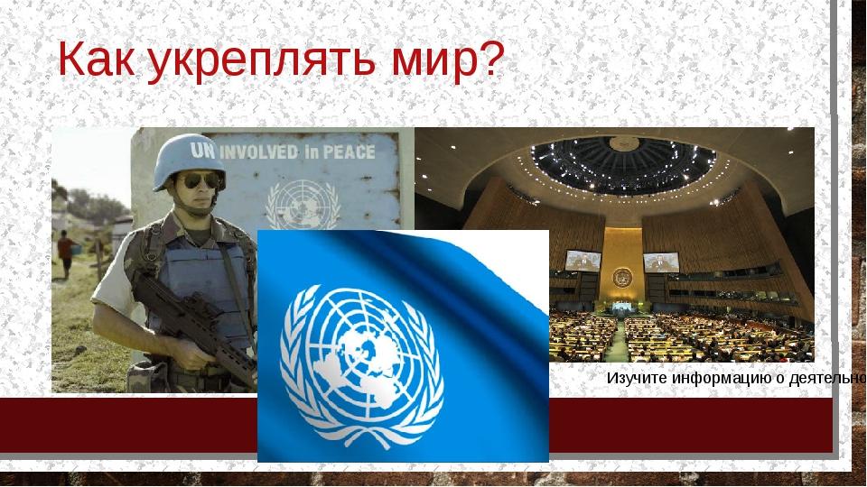 Как укреплять мир? Изучите информацию о деятельности ООН