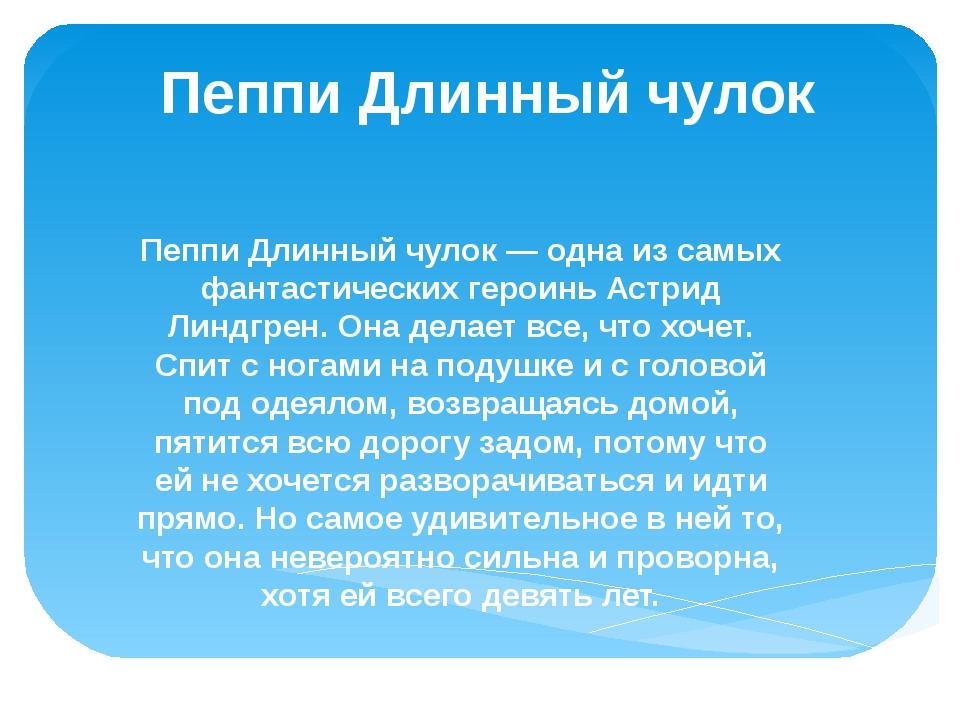 Пеппи Длинный чулок Пеппи Длинный чулок — одна из самых фантастических героин...
