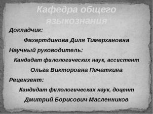 Докладчик: Фахертдинова Диля Тимерхановна Научный руководитель: Кандидат фило