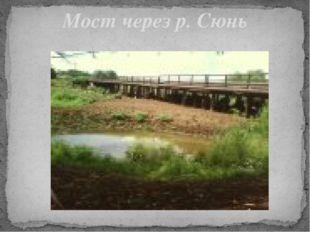 Мост через р. Сюнь