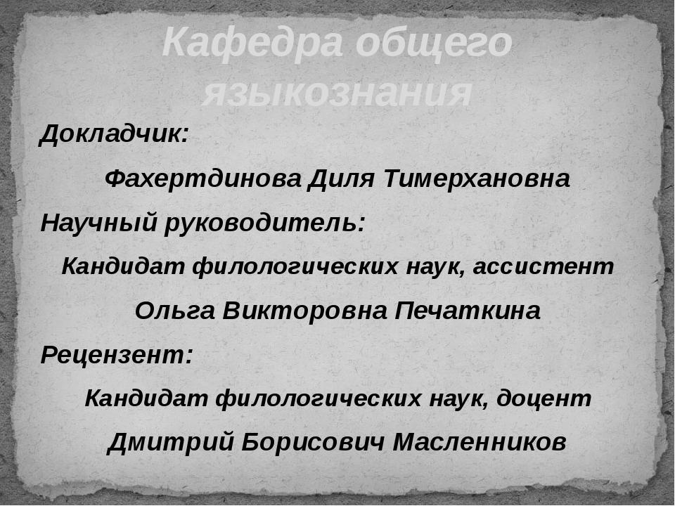 Докладчик: Фахертдинова Диля Тимерхановна Научный руководитель: Кандидат фило...