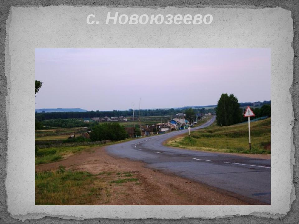 с. Новоюзеево