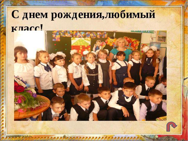 С днем рождения,любимый класс!