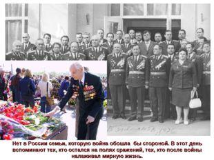 Нет в России семьи, которую война обошла бы стороной. В этот день вспоминают