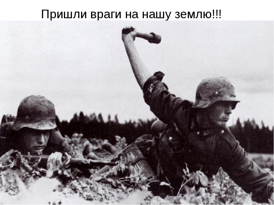 Пришли враги на нашу землю!!!