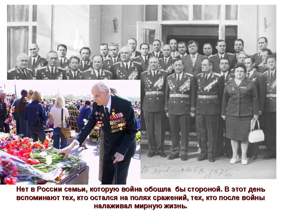 Нет в России семьи, которую война обошла бы стороной. В этот день вспоминают...