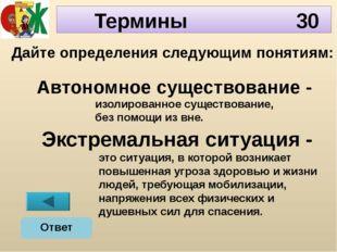 Термины 50 Ответ Дайте определения следующим понятиям: Азимут- Интоксикация -