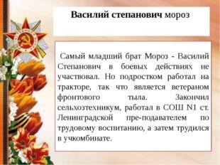Василий степанович мороз Самый младший брат Мороз - Василий Степанович в боев