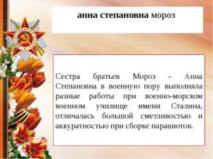 анна степановна мороз Сестра братьев Мороз - Анна Степановна в военную пору в