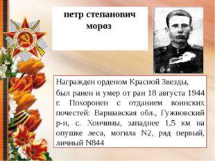 петр степанович мороз Награжден орденом Красной Звезды, был ранен и умер от р