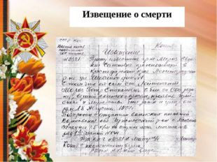 Извещение о смерти В школе дали задание написать сочинение о маме к Дню Матер