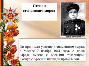 Степан степанович мороз Он принимал участие в знаменитом параде в Москве 7 но