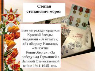 Степан степанович мороз Был награжден орденом Красной Звезды, медалями «За от