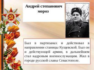 Андрей степанович мороз Был в партизанах и действовал в направлении станицы К