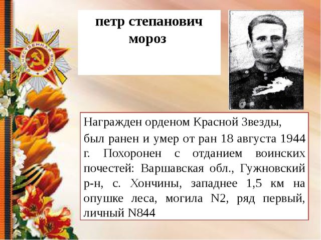 петр степанович мороз Награжден орденом Красной Звезды, был ранен и умер от р...