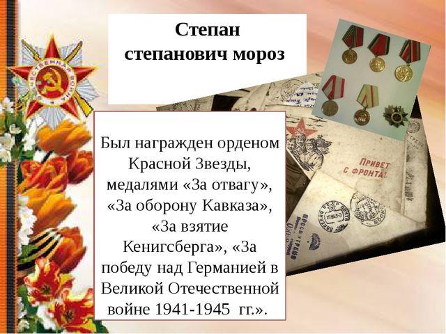 Степан степанович мороз Был награжден орденом Красной Звезды, медалями «За от...