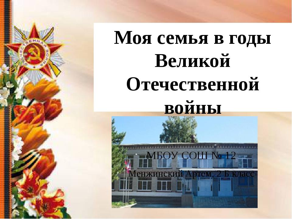 Моя семья в годы Великой Отечественной войны МБОУ СОШ № 12 Менжинский Артем,...