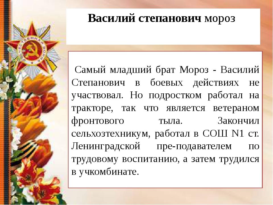 Василий степанович мороз Самый младший брат Мороз - Василий Степанович в боев...