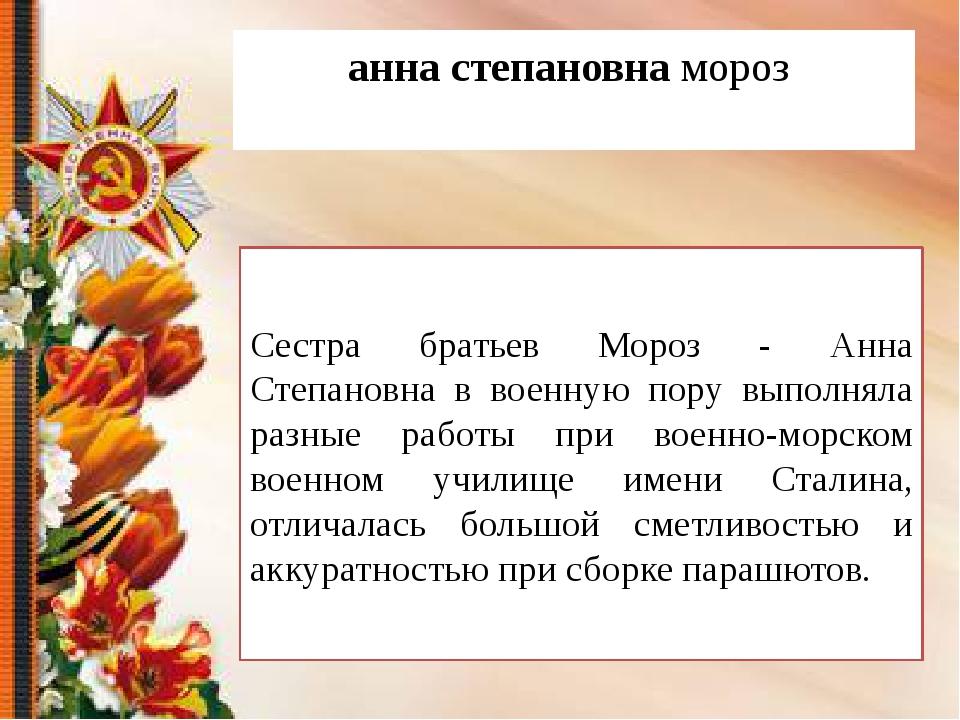 анна степановна мороз Сестра братьев Мороз - Анна Степановна в военную пору в...
