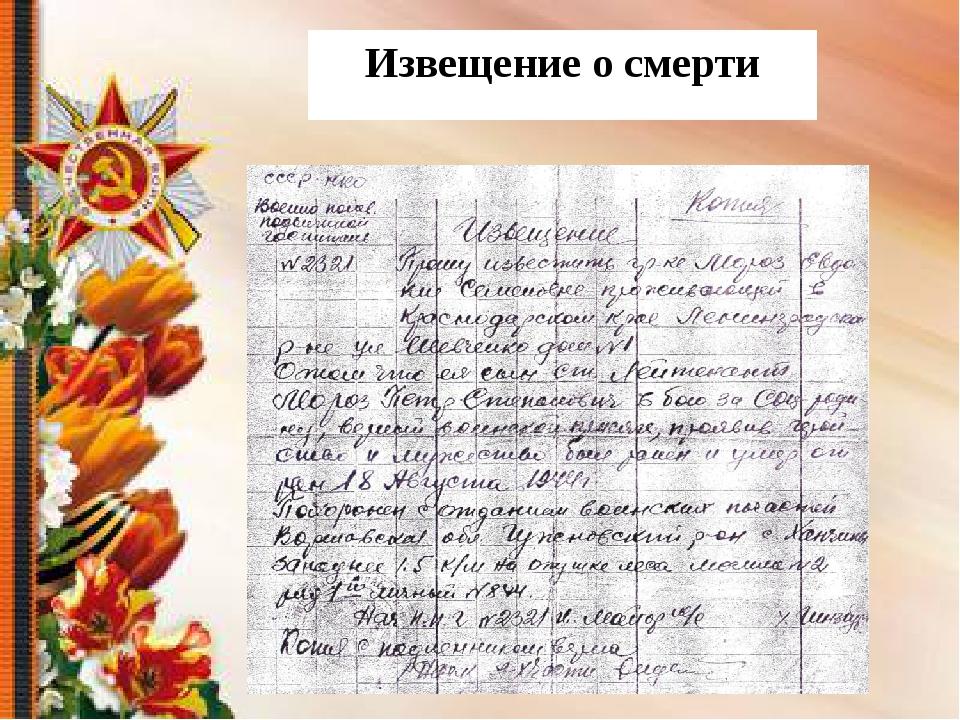 Извещение о смерти В школе дали задание написать сочинение о маме к Дню Матер...