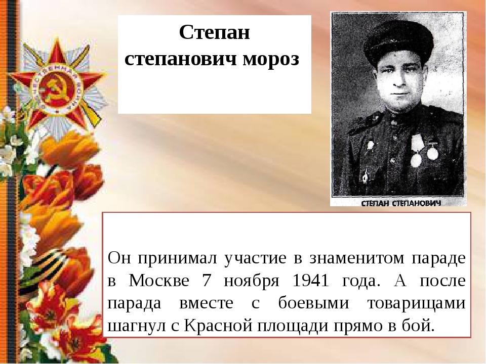 Степан степанович мороз Он принимал участие в знаменитом параде в Москве 7 но...