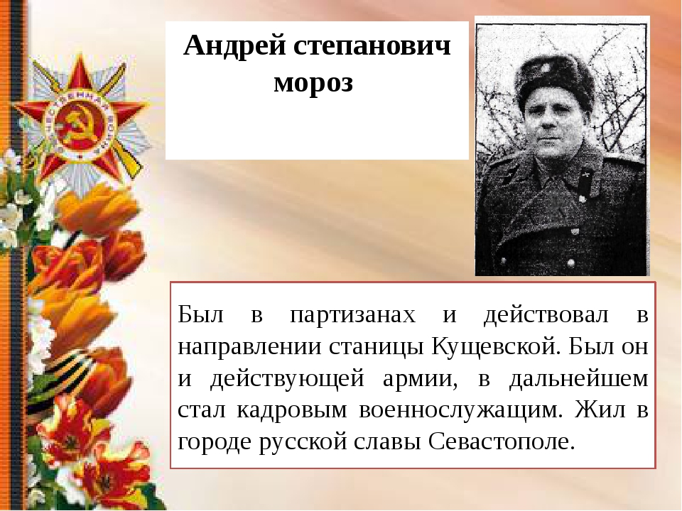 Андрей степанович мороз Был в партизанах и действовал в направлении станицы К...