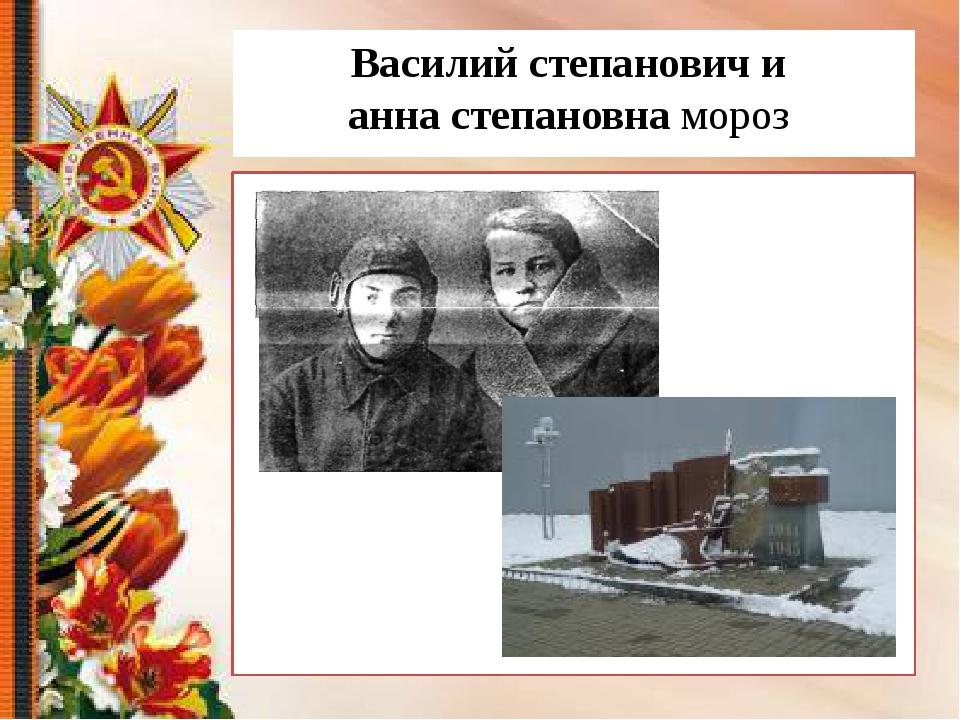 Василий степанович и анна степановна мороз Бабушка принесла газету от 18 февр...