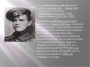 Гео́ргий Константи́нович Жу́ков (19 ноября (1 декабря) 1896 — 18 июня 1974) —