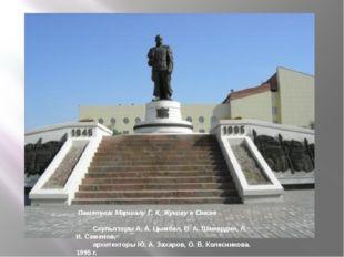 Памятник Маршалу Г. К. Жукову в Омске  Скульпторы А. А. Цымбал, В. А. Шамард
