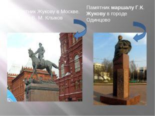 Памятник Жукову в Москве. Скульптор В. М. Клыков Памятник маршалу Г.К. Жукову