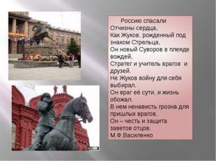 Россию спасали Отчизны сердца, Как Жуков, рожденный под знаком Стрельца, Он н