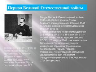 Период Великой Отечественной войны Жуков в октябре 1941. Фото из газеты «Крас