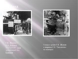 1943 год Г.К. Жуков и Н.Н. Воронов осматривают Тигр захваченный под Курском Г