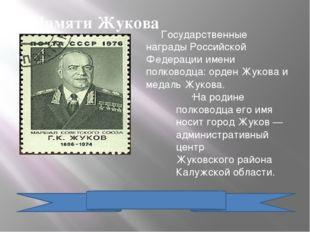 Памяти Жукова Государственные награды Российской Федерации имени полководца: