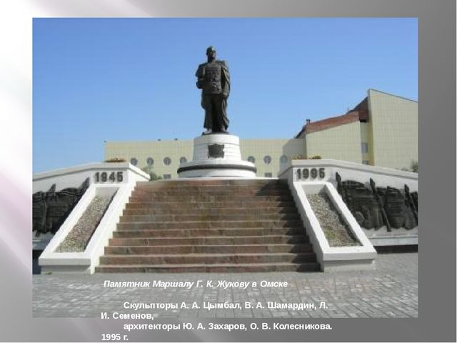 Памятник Маршалу Г. К. Жукову в Омске  Скульпторы А. А. Цымбал, В. А. Шамард...