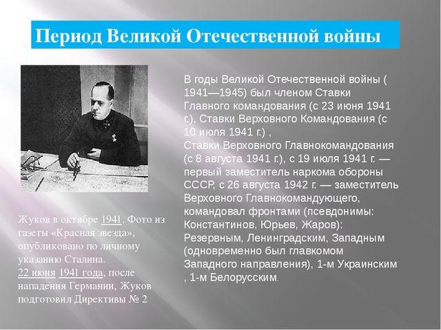 Период Великой Отечественной войны Жуков в октябре 1941. Фото из газеты «Крас...