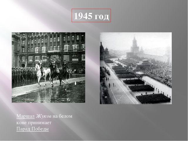 1945 год Маршал Жуков на белом коне принимает Парад Победы