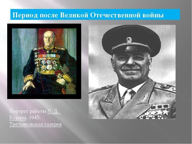Период после Великой Отечественной войны Портрет работы П. Д. Корина. 1945. Т...