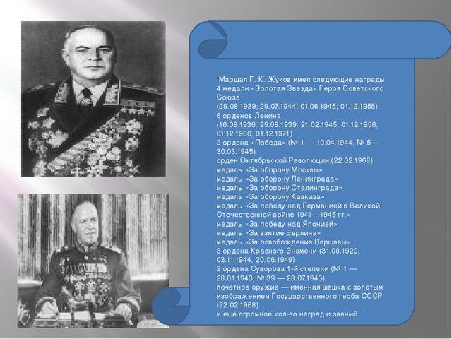 Маршал Г. К. Жуков имел следующие награды 4 медали «Золотая Звезда» Героя Со...
