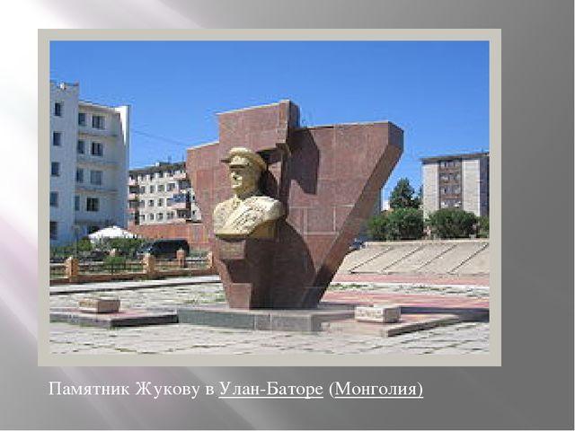 Памятник Жукову в Улан-Баторе (Монголия)