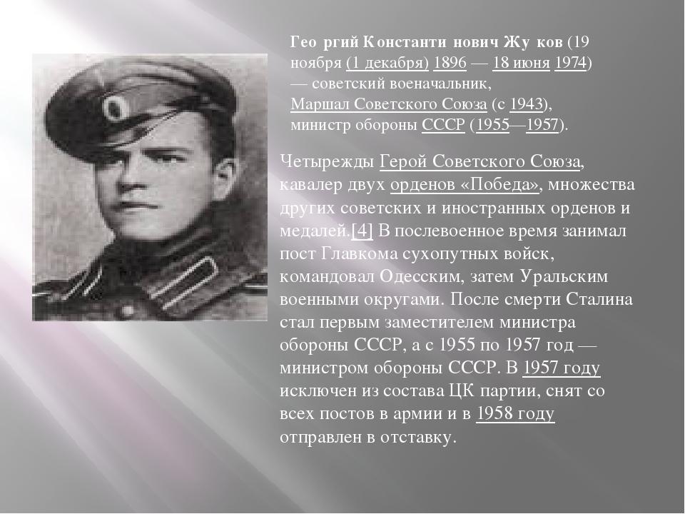 Гео́ргий Константи́нович Жу́ков (19 ноября (1 декабря) 1896 — 18 июня 1974) —...