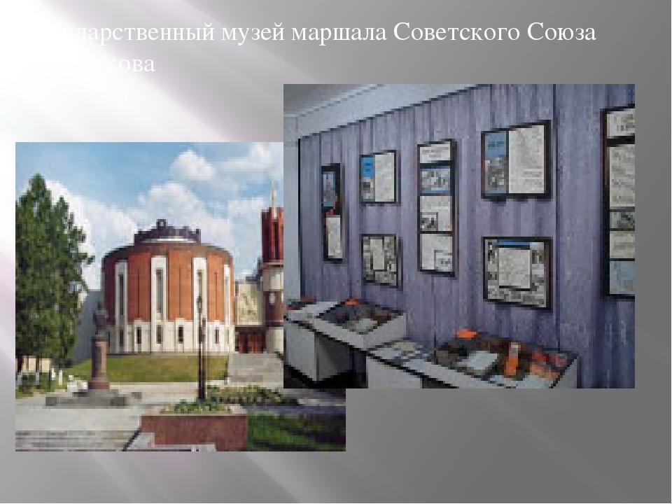 Государственный музей маршала Советского Союза Г.К.Жукова
