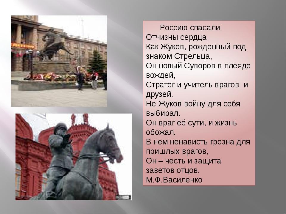 Россию спасали Отчизны сердца, Как Жуков, рожденный под знаком Стрельца, Он н...