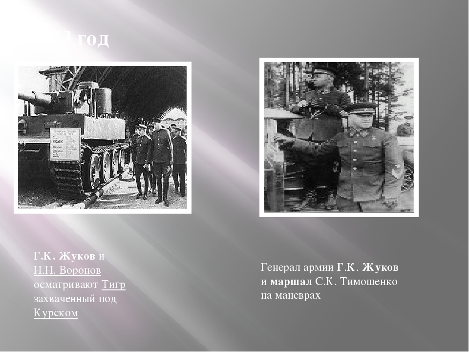 1943 год Г.К. Жуков и Н.Н. Воронов осматривают Тигр захваченный под Курском Г...