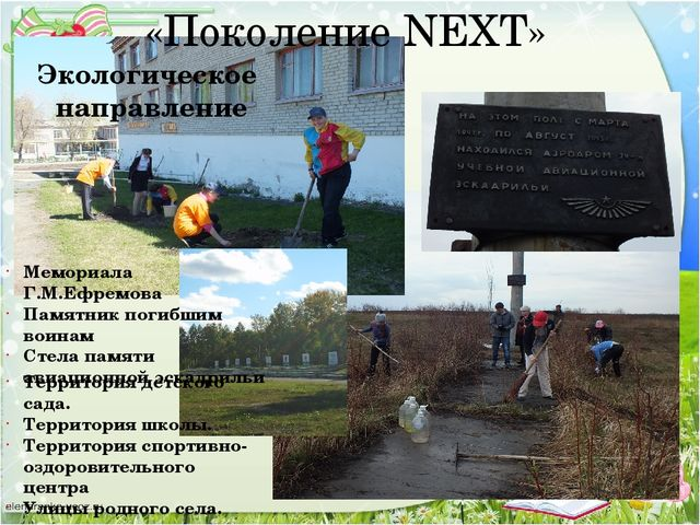 Экологическое направление «Поколение NEXT» Мемориала Г.М.Ефремова Памятник по...