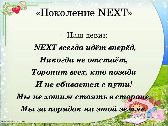 «Поколение NEXT» Наш девиз: NEXT всегда идёт вперёд, Никогда не отстаёт, Торо...