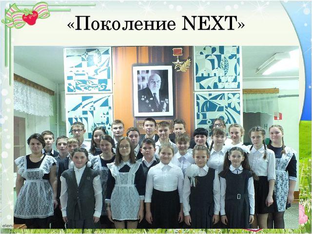 «Поколение NEXT»