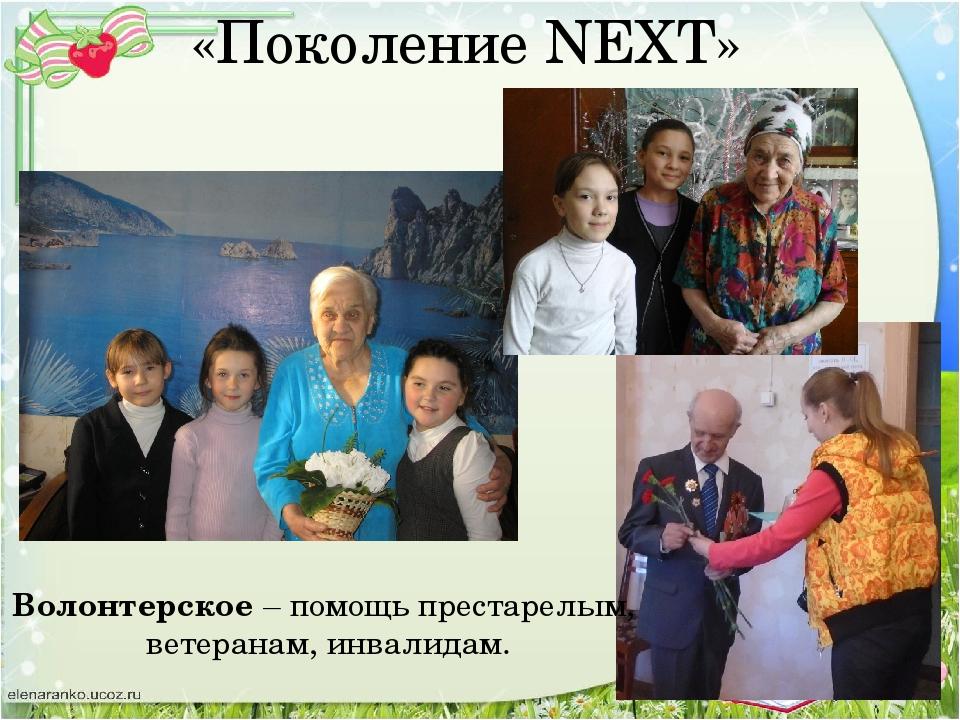 Волонтерское – помощь престарелым, ветеранам, инвалидам. «Поколение NEXT»