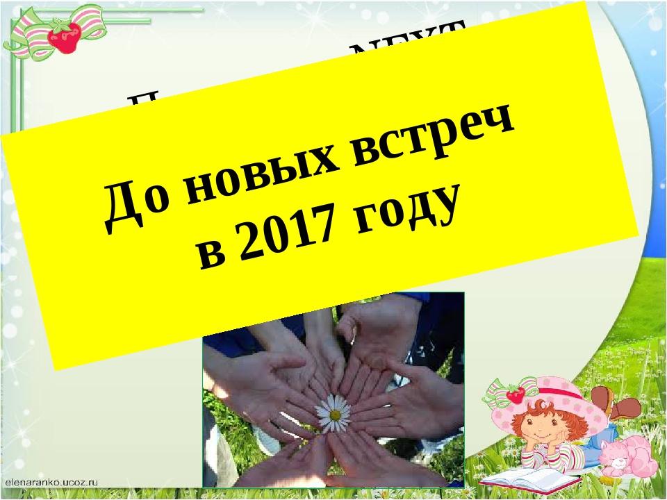 «Поколение NEXT» До новых встреч в 2017 году